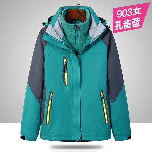 衝鋒衣 戶外沖鋒衣男女潮牌三合一兩件套可拆卸韓國加絨加厚外套冬季服裝