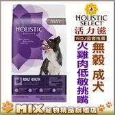 ◆MIX米克斯◆美國活力滋.無穀成犬 去骨火雞肉低敏挑嘴配方 4磅(1.81kg),WDJ推薦飼料