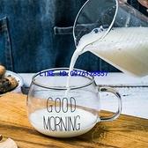 玻璃杯家用帶把水杯可愛大容量酸奶咖啡杯早餐杯【繁星小鎮】