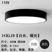 40cm LED吸頂燈白光暖光110V 圓形客廳燈 臥室燈 過道房間燈具