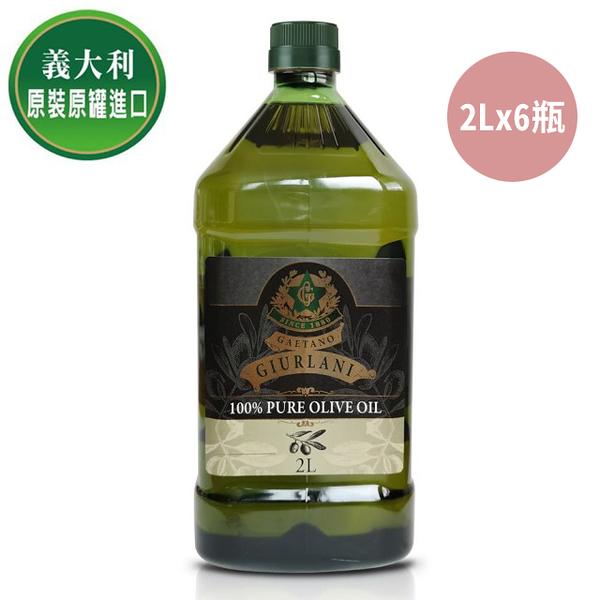 【義大利Giurlani】喬凡尼老樹純橄欖油(2Lx6瓶)