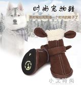 狗狗鞋子雪靴泰迪貴賓比熊保暖毛毛鞋小型犬通用防滑寵物鞋 小艾時尚