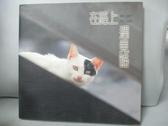 【書寶二手書T5/寵物_GOX】在路上遇見貓_林嘉莉