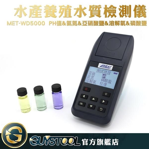 GUYSTOOL  MET-WD5000 磷酸鹽 水產養殖水質檢測儀 便攜 水質分析儀 氨氮亞硝酸鹽