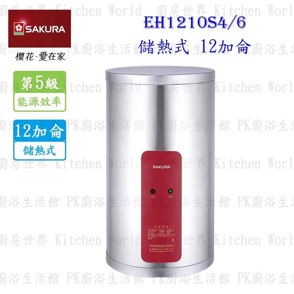 【PK廚浴生活館】 高雄 櫻花牌 EH1210S4/6 儲熱式 電熱水器 12加侖 直掛式 1210 實體店面