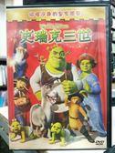 挖寶二手片-Y29-004-正版DVD-動畫【史瑞克三世】-國英語發音