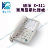 國洋 K-311 商用型話機-交換機專用電話機-一般商用辦公話機-廣聚科技