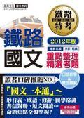 (二手書)鐵路國文-鐵路考試佐級