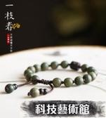 佛珠手鏈 一念佛珠 一枝春 綠檀木質佛珠手串學生檀香情侶手鏈女文藝民族風