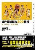 提升籃球戰力200絕招