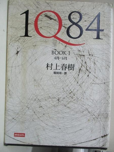 【書寶二手書T1/翻譯小說_BZE】1Q84 Book1_村上春樹