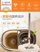 旋轉拖把家用拖把桶拖布桶雙驅動免手洗墩布全自動拖地桶干濕兩用CY『新佰數位屋』