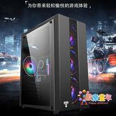 主機箱 電腦機箱台式機電腦主機箱水冷游戲機箱USB3.0側透大板T 1色