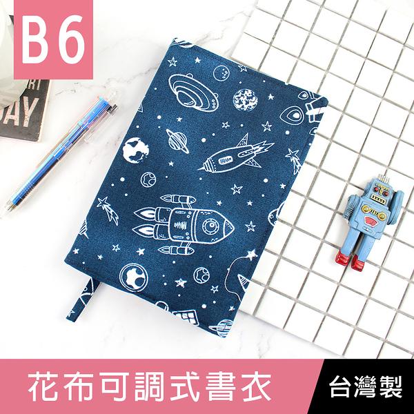 【網路/直營門市限定】SC-03243 B6/32K台灣花布多功能可調式書衣/書皮/書套/-05深藍星宇宙