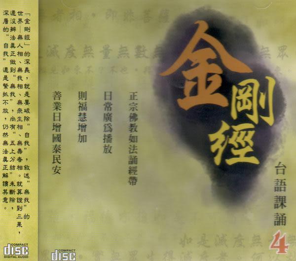 金剛經 台語課誦 4 CD (音樂影片購)