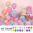 氣球 10吋乳膠氣球 珠光氣球 裝飾氣球 亞光氣球 造型氣球 氣球夾 派對乳膠氣球(圓)【N310】MY COLOR