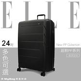 ELLE 行李箱 超輕PP系列 24吋 極輕防刮耐磨PP材質旅行箱 EL3121024 得意時袋 任選