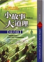 二手書博民逛書店《小故事大道理 : 成功篇: LITTLE STORIES, A LOT OF INSPIRATIONS》 R2Y ISBN:9572036696