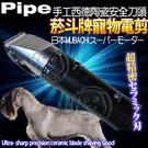 【培菓平價寵物網】PiPe菸斗牌》ER168H職業級八段式西德陶瓷刀頭寵物電剪/組