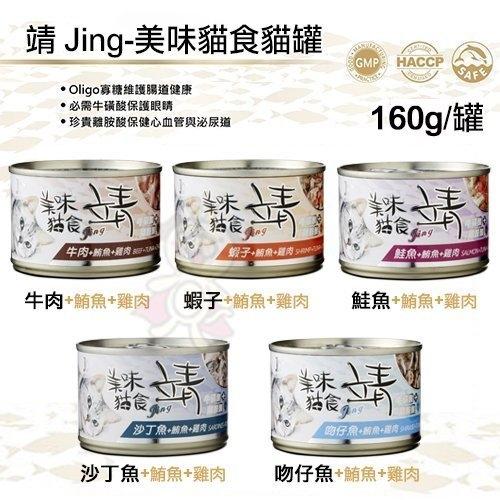 『寵喵樂旗艦店』【單罐】《靖-美味貓食 貓餐罐》160g 六種口味 貓罐頭 美味新配方