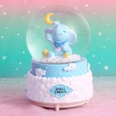 音樂盒 可愛大象舉星星卡通兒童水晶球音樂盒創意小燈光飄雪音樂擺件禮物 2色【快速出貨】