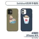 【犀牛盾】iPhone 12 / 12 Pro Solidsuit防摔殼 手機殼 保護殼 保護套 軍規防摔