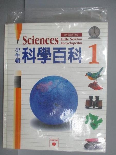 【書寶二手書T3/科學_EQ8】小牛頓科學百科(1)