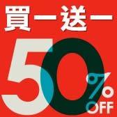 秋冬新作◆50 OFF【買一送一】/【任選兩件5折】