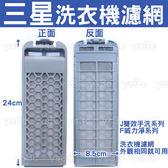 三星洗衣機棉絮過濾網 WA16J系列 SAMSUNG 三星洗衣機濾網 外觀完全相同才可用WA12J