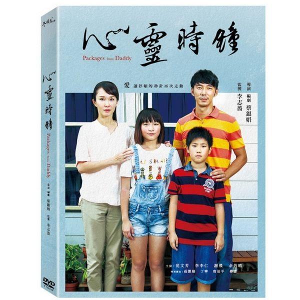 心靈時鐘 DVD (購潮8)