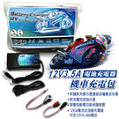 12V3.5A智慧型重機充電器配件包~快速充電 機車電池 Battery charger~進煌CSP