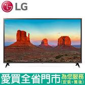 LG49型4KIPS連網硬板電視49UK6320PWE含配送到府+標準安裝【愛買】