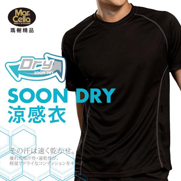 瑪榭。Soon Dry 透氣吸排拼接短袖運動衣-男