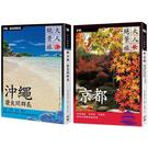 大人絕景旅:《沖繩.慶良間群島》+《京都》