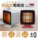 【日本正負零±0】反射式電暖器 XHS-Z310-超下殺