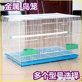 鳥籠包郵金屬鳥籠鴿子相思鳥籠子鸚鵡籠兔子籠通用鳥籠群籠繁殖籠 NMS創意新品