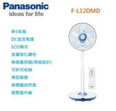 【佳麗寶】-留言再享折扣(Panasonic 國際)12吋 DC微電腦 電風扇『F-L12DMD』