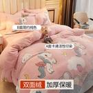 床上用品床單被單珊瑚絨四件套加絨加厚絨被...
