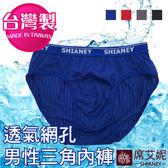 男性 MIT舒適 三角內褲 涼感吸濕排汗 台灣製  M-L-XL-2XL  No.9198-席艾妮SHIANEY