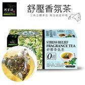 【阿華師茶業】零咖啡因-舒壓香氛茶(2.5gx18包)