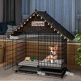 寵物圍欄 狗籠子中小型犬室內帶廁所分離別墅狗窩寵物柯基泰迪狗狗圍欄【快速出貨八折搶購】