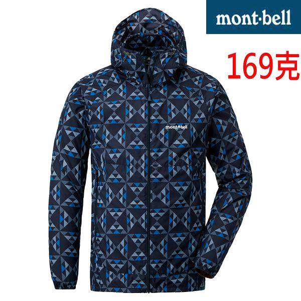 Mont-bell 日本品牌 防曬 抗風 潑水 薄外套 (1103264 DKNV 藍色) 男 (特惠款)