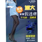 褲襪 加大 單層假透膚褲襪 保暖顯瘦 加片 台灣製 佳賀晴