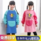 兒童罩衣長袖防水圍裙吃飯幼兒園中大童美術班畫畫反穿衣定制LOGO 蘿莉新品