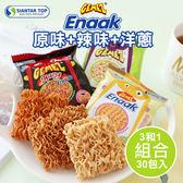 韓國 Enaak 原味+辣味+洋蔥 小雞點心麵組合 (30包入/盒裝) 小雞點心麵 小雞麵 辣味 奶油洋蔥 餅乾
