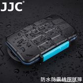 記憶卡收納盒 JJC 相機存儲卡盒 收納卡包 記憶棒 SD CF XD TF SIM卡手機卡電話卡保護