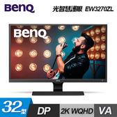 【BenQ】 EW3270ZL 32型 2K智慧感光護眼液晶螢幕 【贈保冰保溫袋】