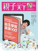 親子天下雜誌 7月號/2018 第101期