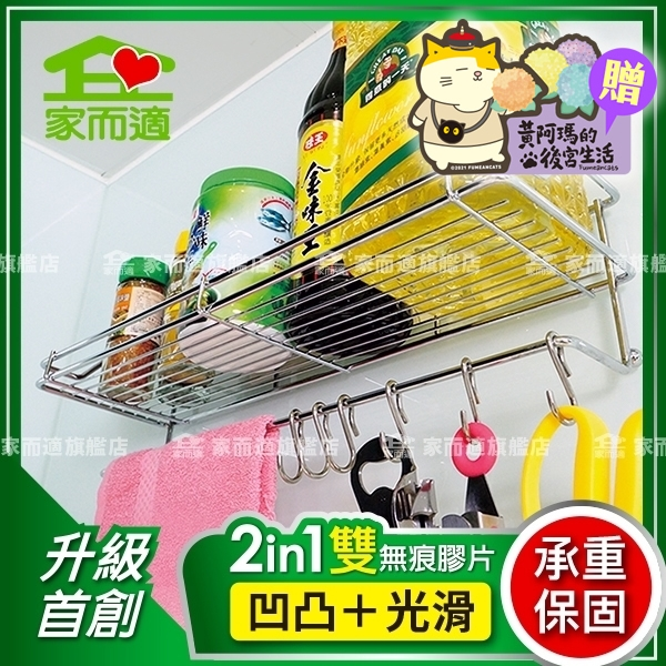 收納 家而適 無痕中型置物架 (附掛勾) 廚房 浴室 奧樂雞 限量加購
