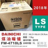 【配件王】日本代購 空運 DAINICHI FW-4718LS 電子溫風式 煤油暖爐 暖氣 9坪 油箱9L